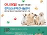 2019 화성 반려동물 문화교실
