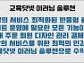 [이러닝솔루선] 인터넷 강의 사이트 제작 『교육닷넷』