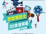 제2회 헌법재판소 30초 영화제 시상식에 초대합니다!