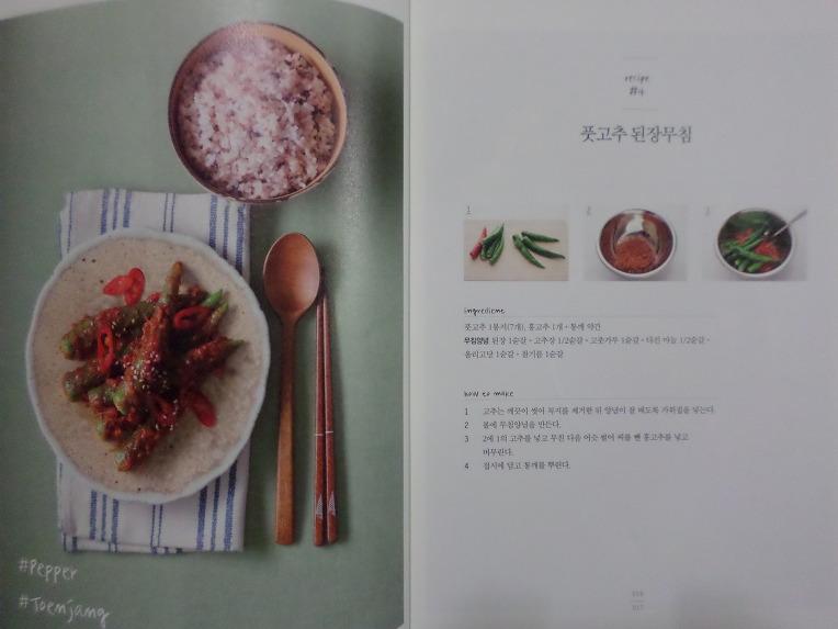 다음블로그 행복한요리사 오지연님이 발간한 일주일 밑반찬 도서 이벤트에 당첨 되었습니다.