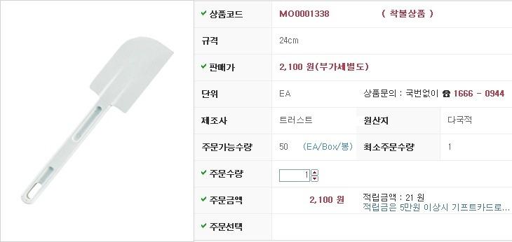스크레퍼 24cm 트러스트 제조사의 푸드서비스/조리도구 판매 및 가격 소개