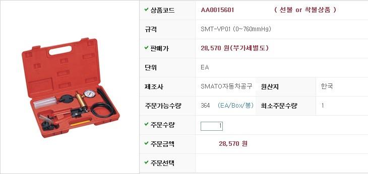 진공테스터펌프 SMT-VP01 (0~760mmHg) SMATO자동차공구 제조사의 측정기기/측정공구 소개