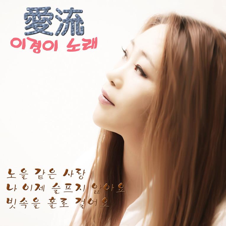 가수 이경이 앨범  愛流 출시(발매일 : 2014년 12월 24일)