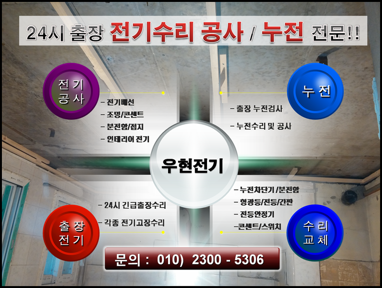 인천 검암동 전기수리 누전출장