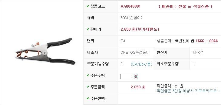 어스클램프 500A(손잡이) CRETOS용접홀더 제조업체의 용접부품/용접부자재 가격비교 및 판매정보 소개