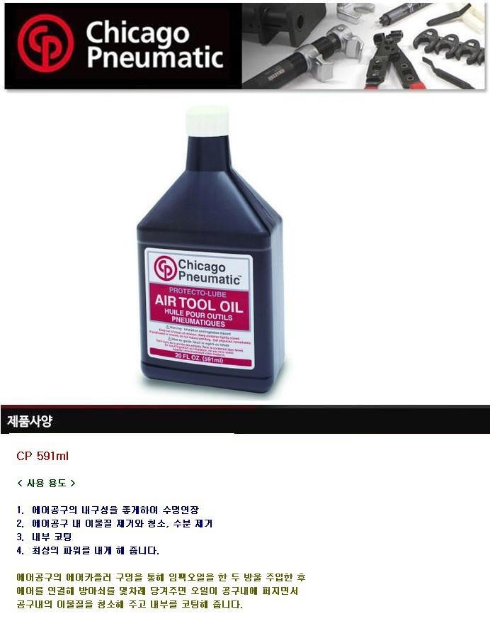 에어오일 20 온즈, 591 ml CP-591 시카코뉴메틱 제조업체의 화학용품/에어공구오일 가격비교 및 판매정보 소개