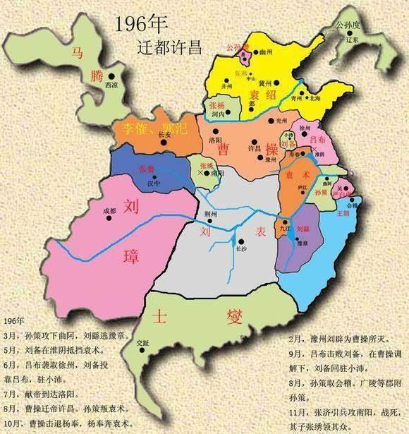 지도로 보는 삼국(三國): 12장의 지도로 본 군웅세력의 변화