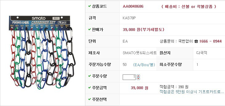 카라비너세트 KAS78P SMATO못&피스세트 제조업체의 산업용품/레져용품 가격비교 및 판매정보 소개