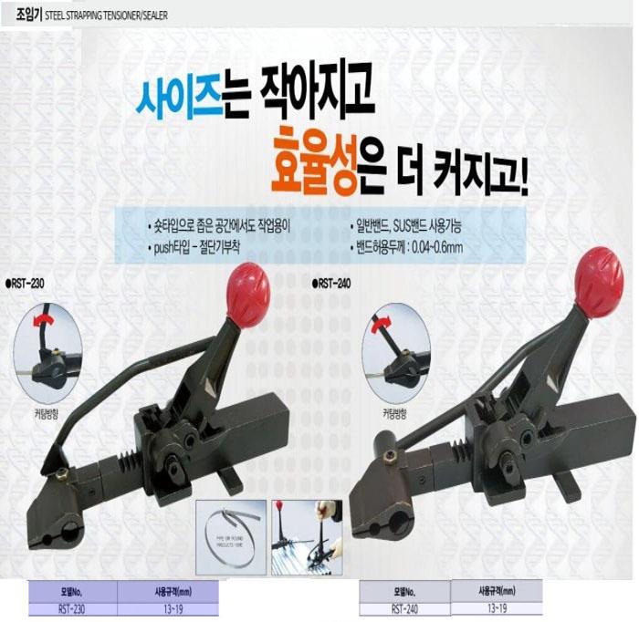 조임기(철밴드용) RST-240(13~19MM) 삼성하조기 제조업체의 포장기기/조임기 가격비교 및 판매정보 소개
