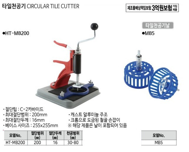 핸드천공기 HT-MB200 한신타일커터 제조업체의 작업공구/타일천공/눈제거기 가격비교 및 판매정보 소개