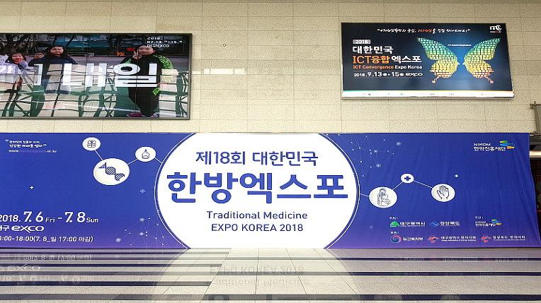 제18회 대한민국 한방엑스포에 다녀왔습니다.