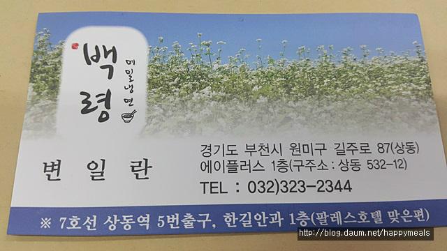 생활의 달인 부천 상동역 백령도메밀냉면.