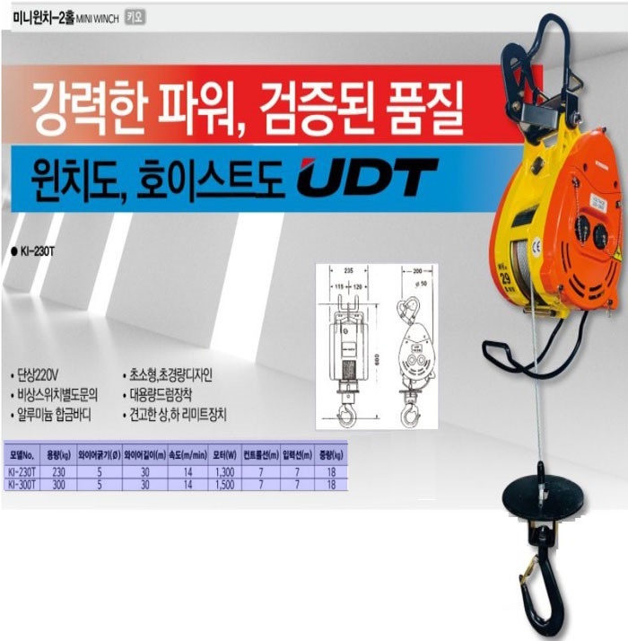 미니윈치 KI-300T(300KG)2홀 UDT키오윈치 제조업체의 하역공구/호이스트/윈치 가격비교 및 판매정보 소개