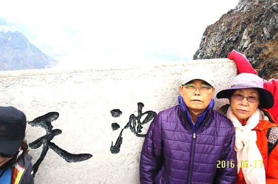 백두산 산행