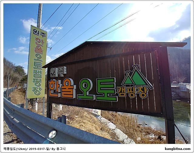 [2019-0317-일] 매봉 임도 12.1km